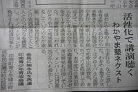 わかやま塾ネクスト一周年記念講演が日高新報に紹介されました