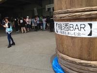 6月7日(日)大人の社会見学「中野BC梅酒バー」イベントを開催しました。
