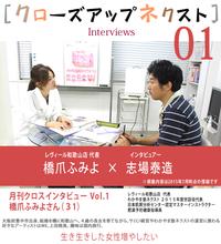 わかやま塾ネクスト月刊クロスインタビュー Vol.1