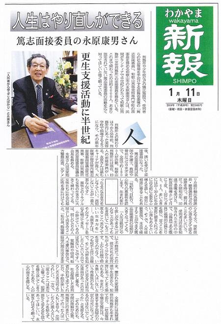 和歌山新報さんにKOTO理事長の記事が掲載(^^)/