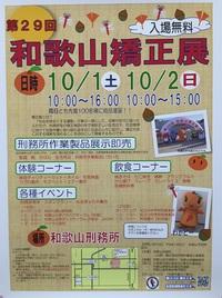「和歌山刑務所 矯正展」に出店します