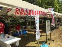 紀州よさこい祭り~カラフル・ヘア・エクステ~