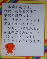 和歌山刑務所矯正展・商工まつり・お疲れ様でした。