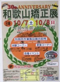 和歌山刑務所矯正展に参加します。