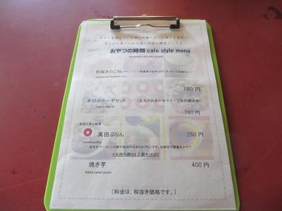 高野山麓に古民家Cafeオープン!