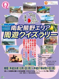 南紀熊野エリア周遊クイズラリー
