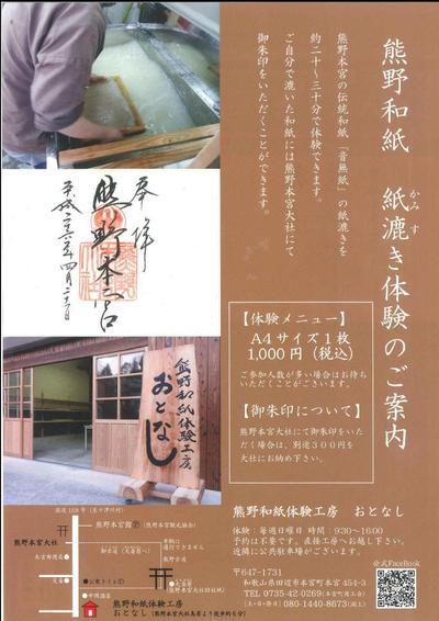 紙漉き体験(日本語チラシ)