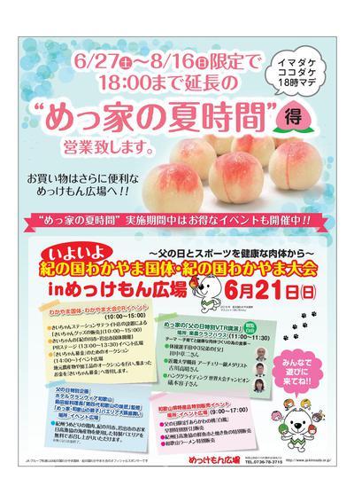 6/21(日)JA紀の里めっけもん広場で国体PRイベント開催!