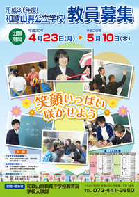 和歌山県公立学校教員の募集について