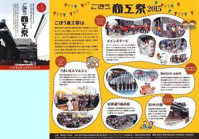 ごぼう商工祭公式ガイドマップ(表)