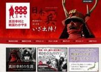 1/9(土)NHKで『もうすぐ真田丸スペシャル ~キャストが旅する!ゆかりの地~』が放送されます