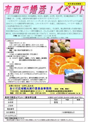 有田で婚活イベント