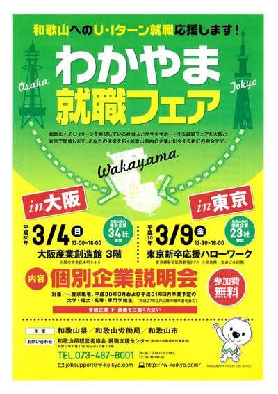 わかやま就職フェアin大阪・東京を開催します!