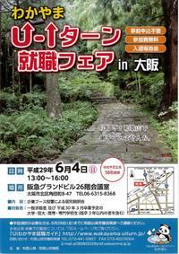 わかやまU・Iターン就職フェア in 大阪を開催します!