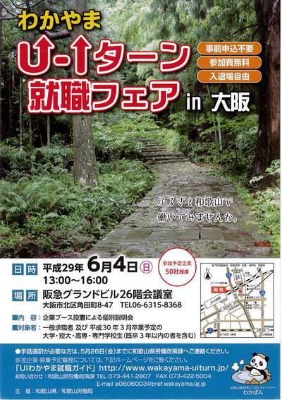 わかやまU・Iターン就職フェア in大阪