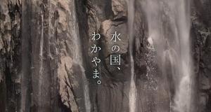 和歌山を1位に! ~名水百選30周年記念~ 『名水百選』 選抜総選挙 3月13日まで開催中☆