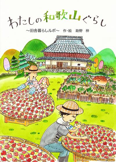 わかやまで暮らしませんか?移住体験コミック「わたしの和歌山ぐらし」作成!
