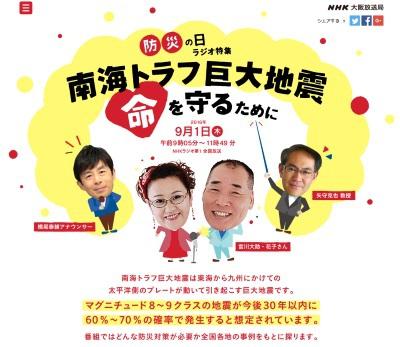 NHKラジオ第1で「南海トラフ巨大地震 命を守るために」が放送されます