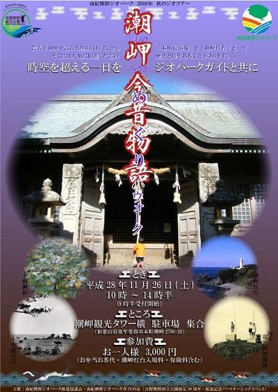 南紀熊野ジオパーク 秋のジオツアー参加者募集中!