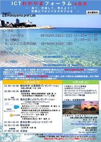 ICTわかやまフォーラム in 白浜を開催します!