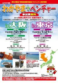 『わかやまでベンチャーin東京』を開催します!