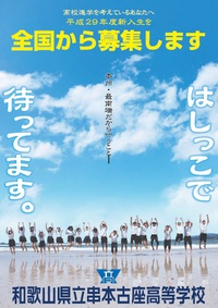 串本古座高等学校 全国募集説明会 〈大阪・名古屋で開催〉