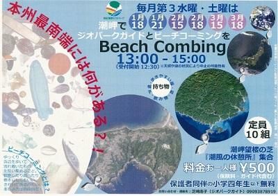 潮岬でジオパークガイドと1・2・3月の第3水曜・土曜日にビーチコーミング を開催します!