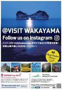 外国人観光客向けインスタグラム投稿キャンペーン開始 ~「♯visitwakayama」で写真を投稿しよう!~
