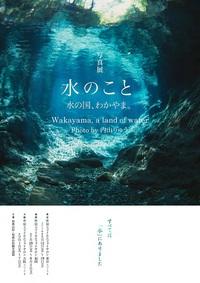 内山りゅう写真展『水のこと 水の国、わかやま。』を開催します!