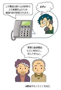 悪質な勧誘電話などに不安を感じていませんか?
