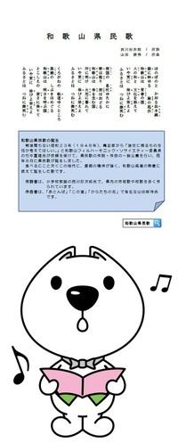 県民歌を覚えてみんなで歌おう! CD無料貸出中!