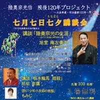 「陸奥宗光伯歿後120年プロジェクト」~七月七日七夕講談会~が開催されます!