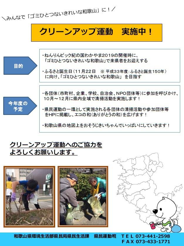 みんなで「ゴミひとつないきれいな和歌山」に!クリーンアップ運動実施中!