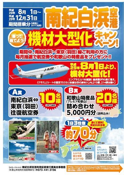 南紀白浜空港 乗って当てよう!機材大型化キャンペーン!