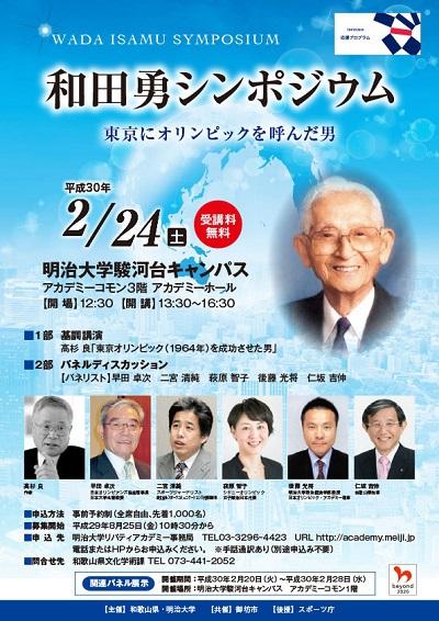「和田勇シンポジウム~東京にオリンピックを呼んだ男~」を開催します。