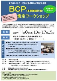 和歌山・田辺で好評だった東京海上日動(株)×和歌山県 「BCP(事業継続計画)策定ワークショップ」を新宮で開催します