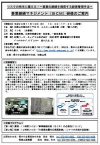 「事業継続マネジメント(BCM)研修」開催について
