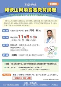 11月5日、和歌山県消費者教育講座を開催します