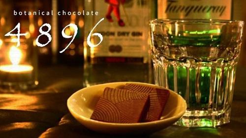 和歌山県クラウドファンディング活用支援対象プロジェクトとして新たに「大人のボタニカルチョコレート『4896』」を認定!
