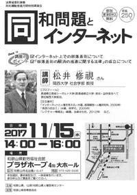 11月15日「同和運動推進月間特別講演会」を開催します