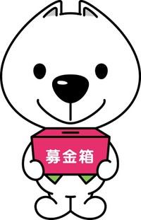 和歌山県平成29年台風第21号災害義援金の募集について
