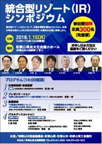 「統合型リゾート(IR)シンポジウム」参加者募集中!(1月11日締切)