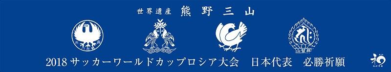 「和歌山 サッカー日本代表応援キャンペーン」開催中!