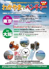 『わかやまでベンチャー in 大阪』を開催します!