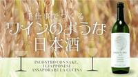 和歌山県クラウドファンディング活用支援対象プロジェクトとして「ワインのような日本酒」を新たに認定しました