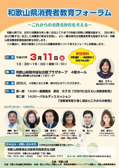 平成29年度和歌山県消費者教育フォーラム~これからの消費者教育を考える~の開催について(3/11)