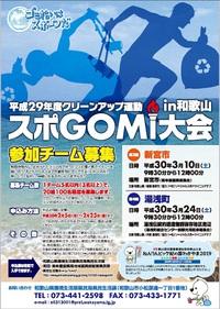 平成29年度『クリーンアップ運動~スポGOMI大会~』参加者募集!