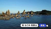 和歌山PRスポットCMの放送について
