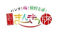 BSテレビ局BS11での和歌山県PR番組の放送について