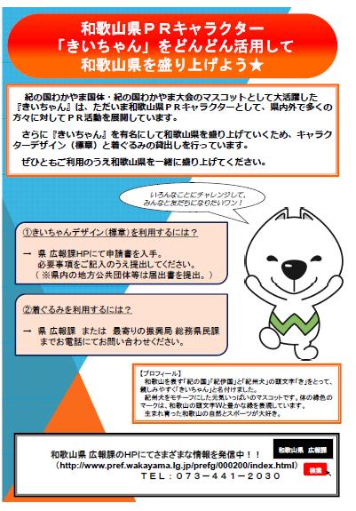 和歌山県PRキャラクター「きいちゃん」が全国各地で活躍中!!
